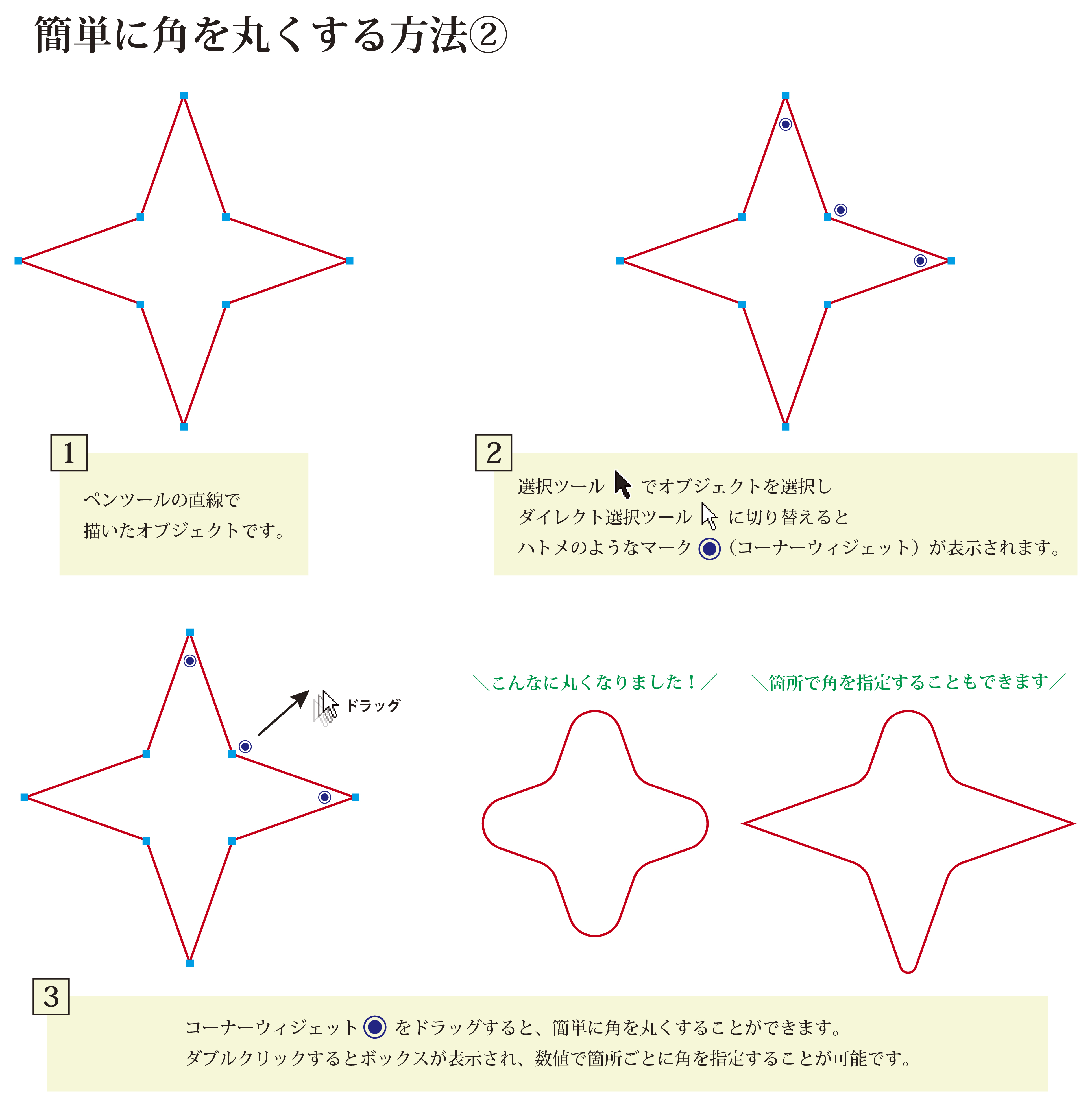 三角形 イラレ
