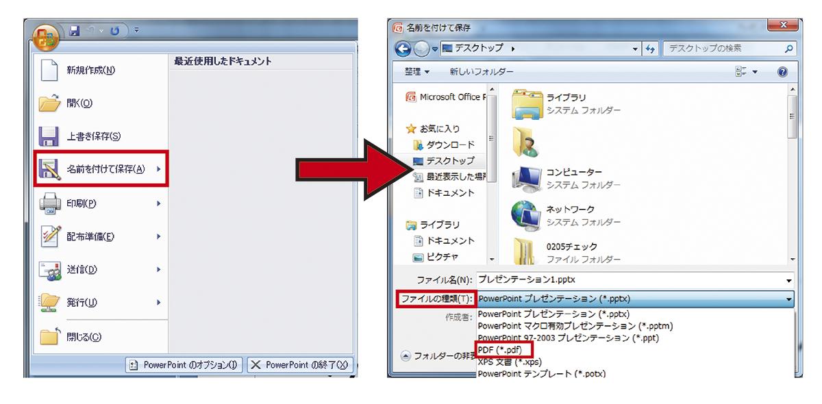 Pdfファイルで印刷される範囲 オフィスソフト編 プリオ公式ブログ
