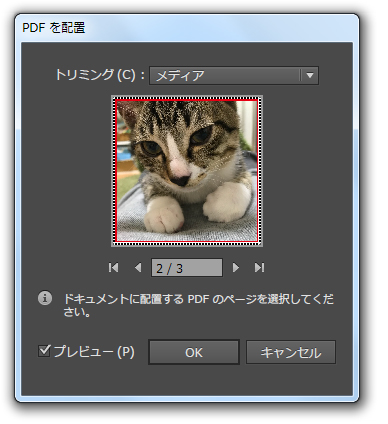 保存 アートボードごと チェックできない pdf