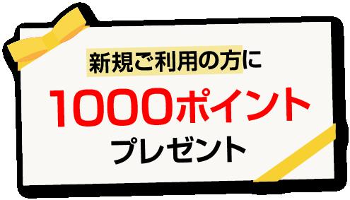 新規ご利用の方に1000ポイントプレゼント